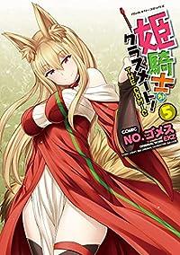 姫騎士がクラスメート! THE COMIC5 (ヴァルキリーコミックス)