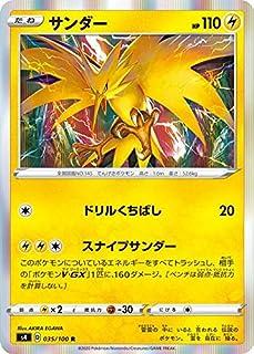 ポケモンカードゲーム S4 035/100 サンダー 雷 (R レア) 拡張パック 仰天のボルテッカー
