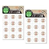 スマート印鑑 斎藤 2枚セット 200-0019