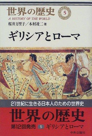 世界の歴史 (5) ギリシアとローマ