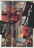 さかさまの幽霊―「視」の江戸文化論 (イメージ・リーディング叢書)