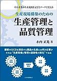 生産現場構築のための生産管理と品質管理-中小企業の生産現場を記号とデータで考える-