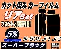A.P.O(エーピーオー) リア (b) N-BOX JF1 JF2 (5%) カット済み カーフィルム N BOX Nボックス エヌボックス JF系 ホンダ