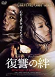 復讐の絆 Revenge: A Love Story[DVD]