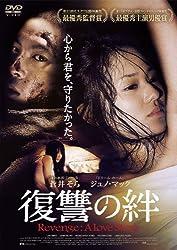 【動画】復讐の絆 Revenge: A Love Story