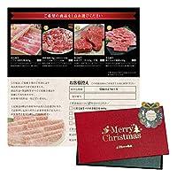 [ クリスマス box 入り ] 人気 ギフト 贈り物 プレゼント お肉 の ギフト 券 選べる 特選 牛肉 黒毛和牛 国産 焼肉 美食うまいもん市場
