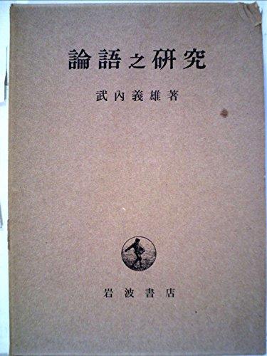 論語之研究 (1972年)