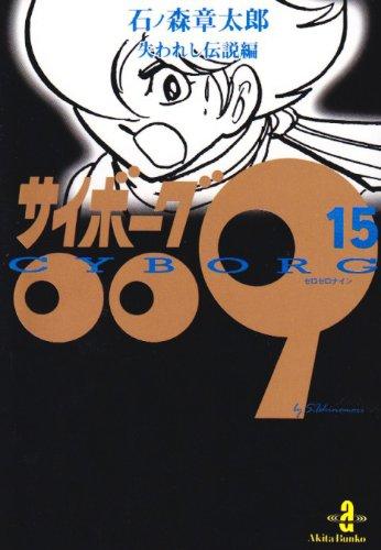 サイボーグ009 (15) (秋田文庫)