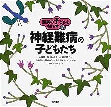 難病の子どもを知る本 (7) 神経難病の子どもたち