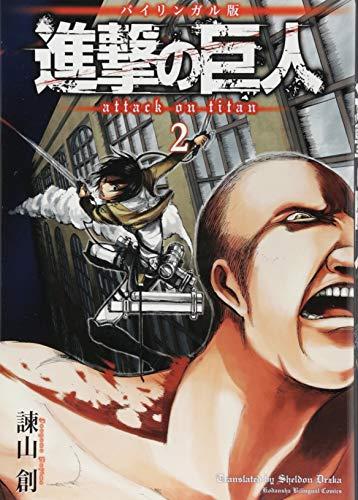バイリンガル版 進撃の巨人2 Attack on Titan 2 (KODANSHA BILINGUAL COMICS)の詳細を見る