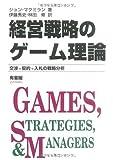 経営戦略のゲーム理論―交渉・契約・入札の戦略分析
