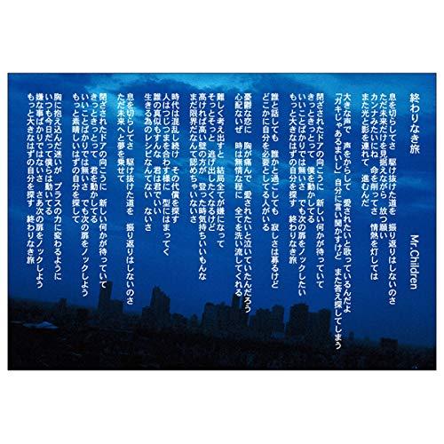 ピンナップ ポストカード 50枚 LP96 Mr.Children 終わりなき旅 歌詞 桜井和寿 写真 風丸