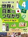 もっと調べる 世界と日本のつながり  4  サウジアラビア