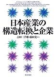 日本産業の構造転換と企業