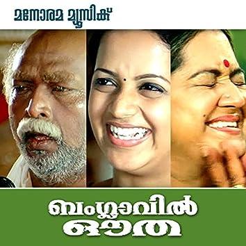 Bunglavil Outha (Original Motion Picture Soundtrack)