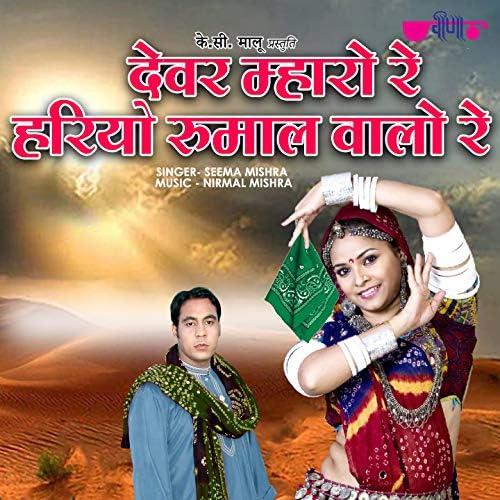Seema Mishra