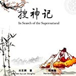 搜神记 - 搜神記 [In Search of the Supernatural] audiobook cover art