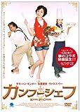 カンフーシェフ[DVD]