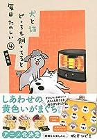 しあわせの黄色いがまぐち付き 犬と猫どっちも飼ってると毎日たのしい(4)限定版 (講談社キャラクターズA)