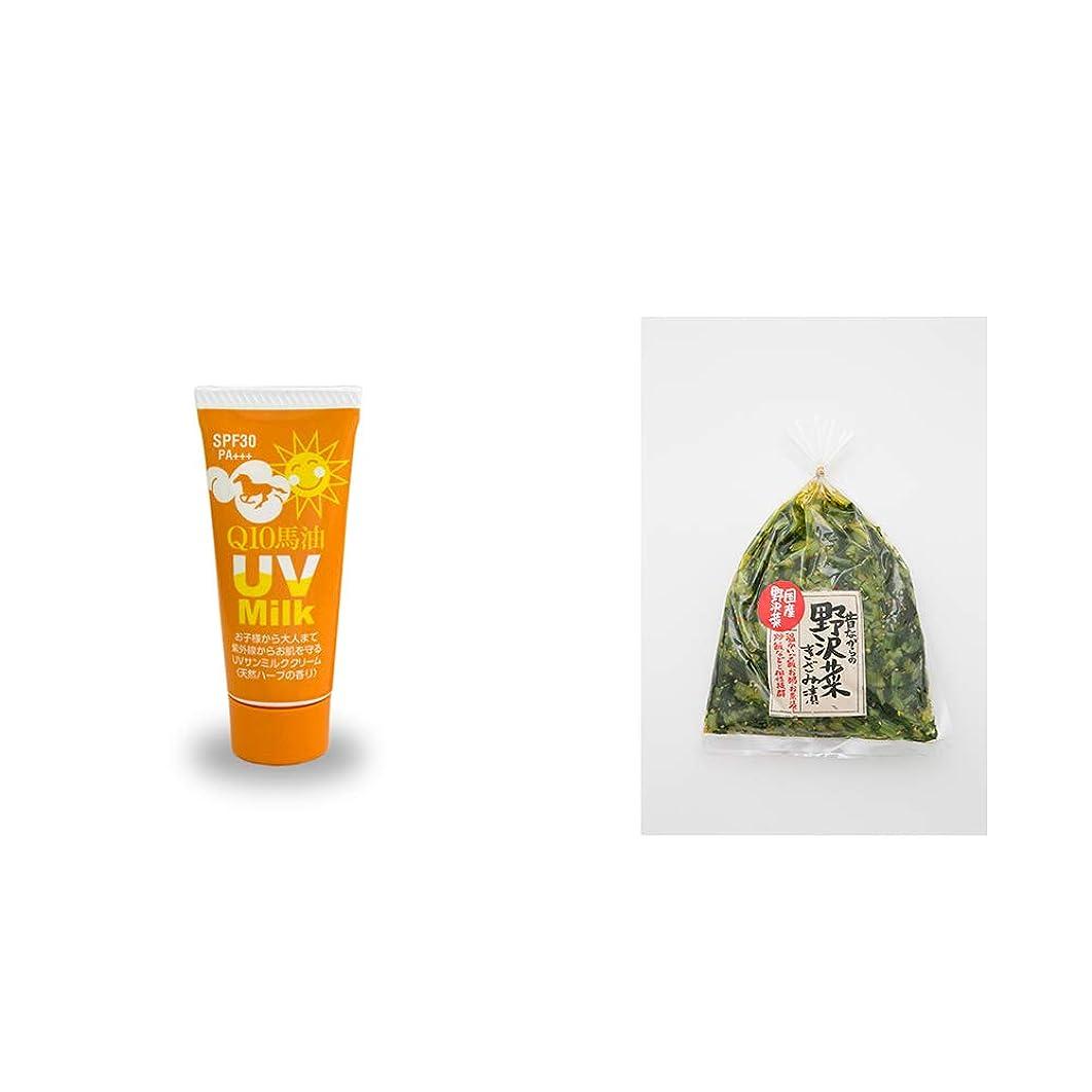 ファウル一方、顕現[2点セット] 炭黒泉 Q10馬油 UVサンミルク[天然ハーブ](40g)?国産 昔ながらの野沢菜きざみ漬け(150g)