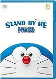 STAND BY ME ドラえもん【DVD期間限定プライス版】[DVD]