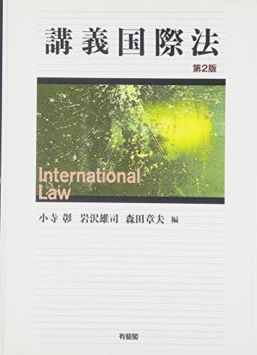 講義国際法 第2版