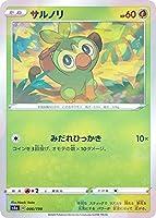 【ミラー仕様】ポケモンカードゲーム S4a 006/190 サルノリ 草 ハイクラスパック シャイニースターV