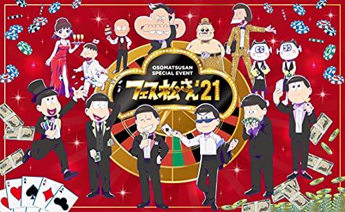 【Amazon.co.jp限定】おそ松さんスペシャルイベント フェス松さん'21 Blu-ray(Amazon限定特典:A5クリアファイル)
