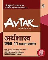 Avtar Arthshastra class 11 (Old Edition)
