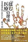 「揉む医療」の探求──日本的身体とはなにか