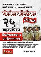 Police constables special -25 Prashnapatrika Vishleshanatmak Spstikarntmak