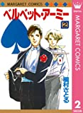 ベルベット・アーミー 2 (マーガレットコミックスDIGITAL)