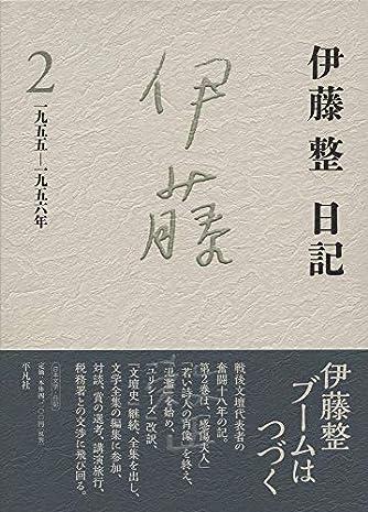 伊藤整日記 2: 1955-1956年