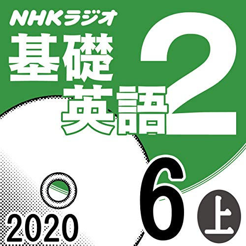 『NHK 基礎英語2 2020年6月号 上』のカバーアート
