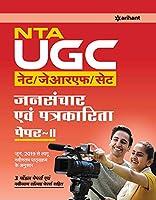 NTA Ugc Net Jansanchar Avam Patrakarita 2019