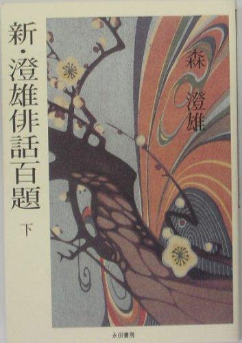 新・澄雄俳話百題〈下〉の詳細を見る