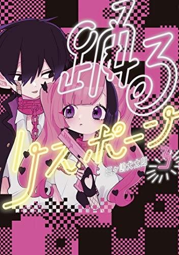 踊るリスポーン(3) (ヤングマガジンコミックス)