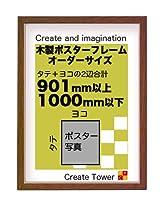 木製ポスターフレーム 和彩 お好きなサイズに加工 オーダーサイズ】タテ+ヨコの長さ合計 901以上 1000mm以下 (ブラウン)