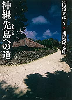 [司馬遼太郎]の街道をゆく 6 沖縄・先島への道