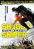 シャドウ・スナイパー[DVD]