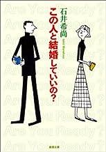 表紙: この人と結婚していいの? (新潮文庫) | 石井希尚