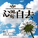 心宽病自去 - 心寬病自去 [Liberate the Mind to Conquer Disease] audiobook cover art