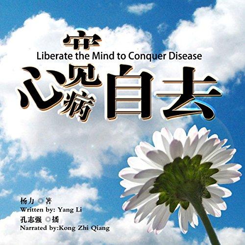 心宽病自去 - 心寬病自去 [Liberate the Mind to Conquer Disease] cover art