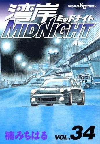 湾岸MIDNIGHT(34) (ヤンマガKCスペシャル)