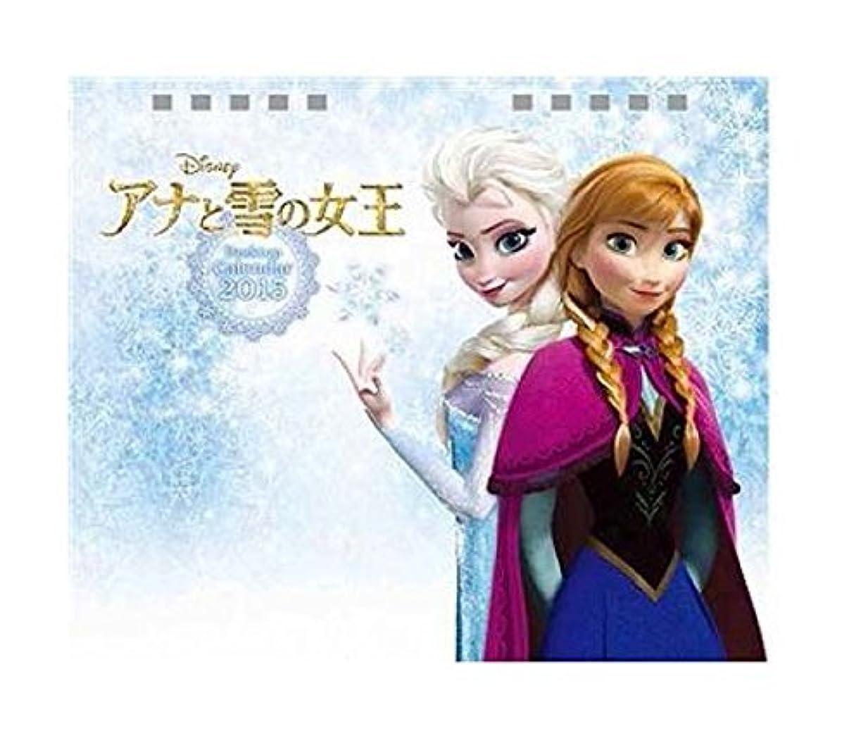 薄汚いサスティーン人種アナと雪の女王 2015年 卓上 カレンダー ディズニー(Disney)