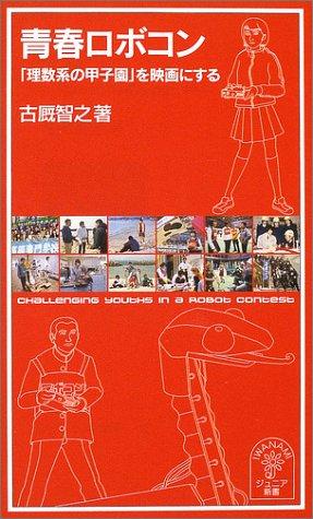 青春ロボコン―「理数系の甲子園」を映画にする (岩波ジュニア新書)