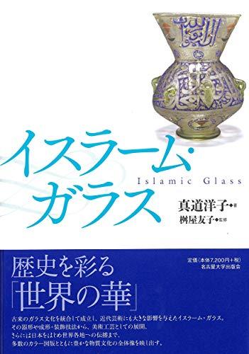 イスラーム・ガラス / 真道 洋子
