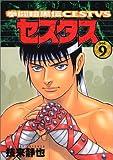 拳闘暗黒伝セスタス 9 (ジェッツコミックス)