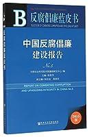 倡廉蓝皮书:中国倡廉建设报告No.5 张英伟 社会科学文献出版社 9787509785935