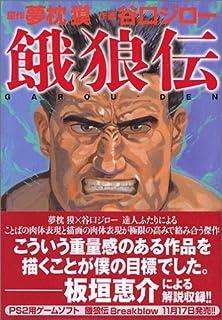 餓狼伝 (MF文庫 7-22)